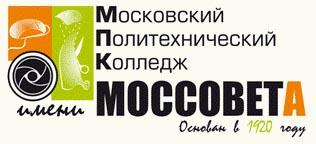 Фотография обзора Московский Политехнический Колледж имени Моссовета