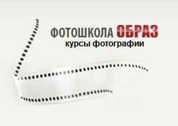Фотография обзора Фотошкола ОБРАЗ